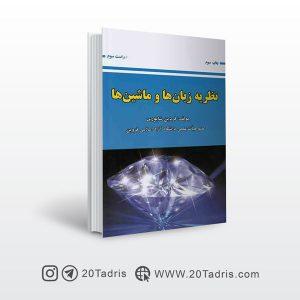 کتاب نظریه زبان و ماشین شاپوری