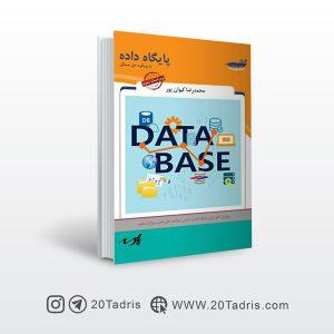 کتاب پایگاه داده کیوان پور