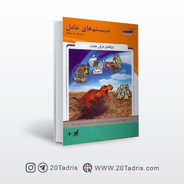 کتاب سیستم عامل دکتر حقیقت