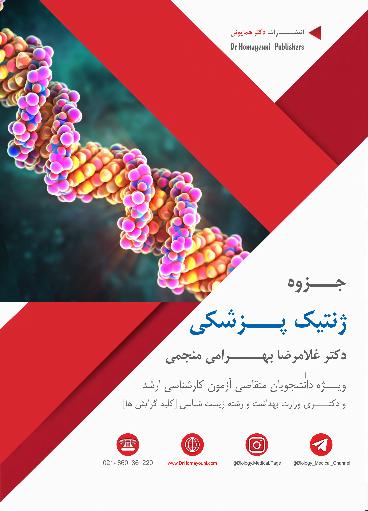 فیلم آموزش ژنتیک پایه