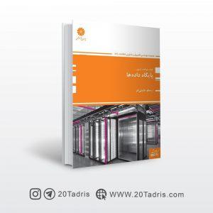نارنجی پایگاه داده ها