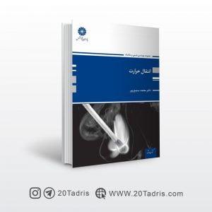 کتاب انتقال حرارت پوران پژوهش دکتر محمد سمیع پور