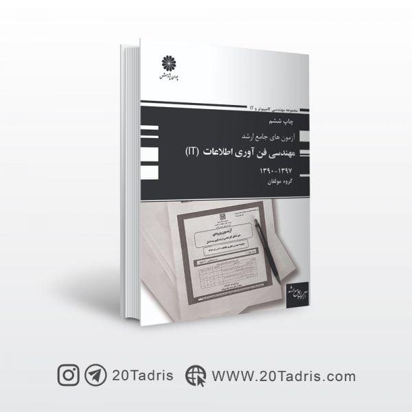کتاب جامع ارشد مهندسی فناوری اطلاعات
