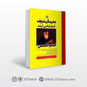 کتاب علم النفس مدرسان شریف