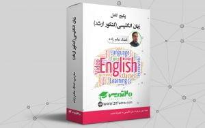 پکیج کامل زبان کنکور کارشناسی ارشد